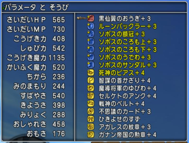 ガルドドン 賢者 ドラクエ10